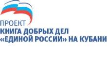 «Книга добрых дел «ЕДИНОЙ РОССИИ» на Кубани»