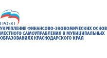 «Укрепление финансово-экономических основ местного самоуправления в муниципальных образованиях Краснодарского края»